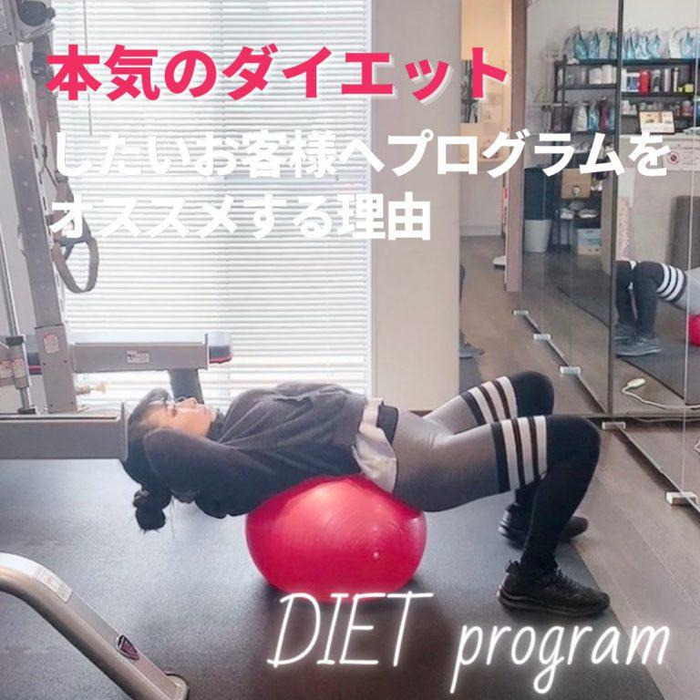 本気のダイエットしたいお客様へプログラムをオススメする理由