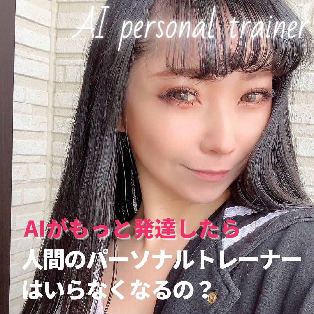 【動画】AIのパーソナルトレーナーができたら、人間のパーソナルトレーナーはいらなくなるなるの??