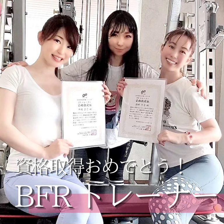 【女性トレーナー誕生!】BFR資格取得講座