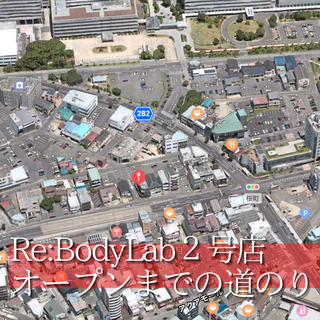 Re:BodyLab(リボディラボ)2号店ができるってほんとなの?