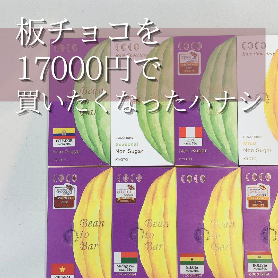 チョコレートに17000円払いたくなったハナシ
